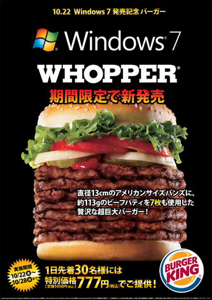 windows-7-whopper-burger-king-0